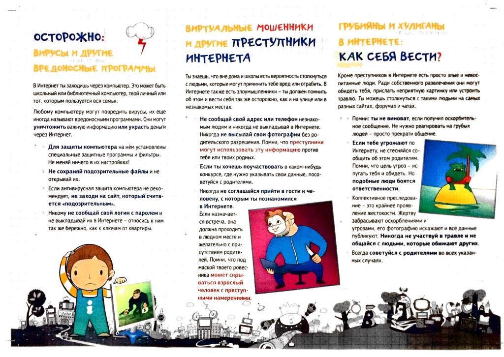 Bezopsnyj-internet-detyam-buklet-stranitsa-2