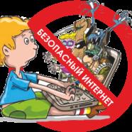 Детские безопасные сайты