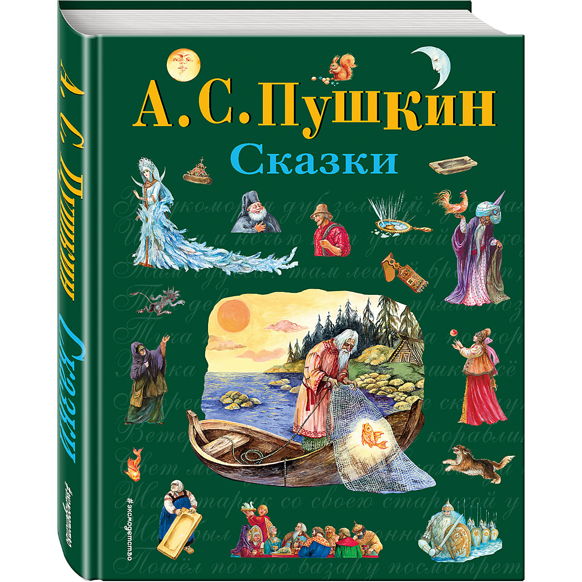 Картинки обложки книжек а с пушкина